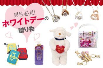 男性必見!  ホワイトデーの贈り物をアピタ新潟亀田店で見つける