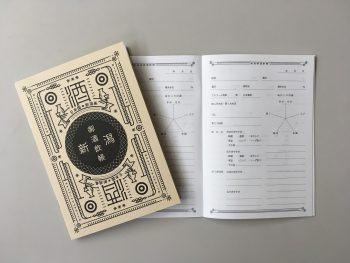 新潟の日本酒LOVERS必携の「新潟御酒飲帳」できました!