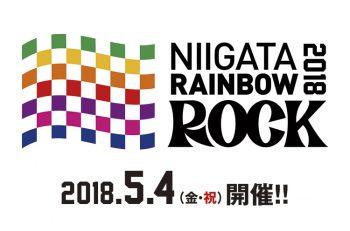 GW真っ最中の新潟市内が「ROCK」の街と化す!大型ライブイベント『NIIGATA RAINBOW ROCK』開催