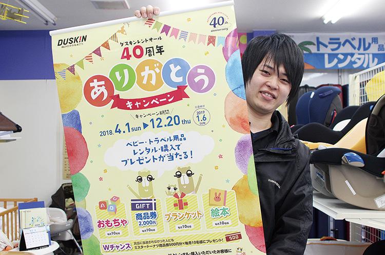 キャンペーンは12月20日火まで実施。ベビー&トラベル用品を3,000円(税抜)以上レンタルまたは購入すると、毎月抽選で素敵なプレゼントがあたる