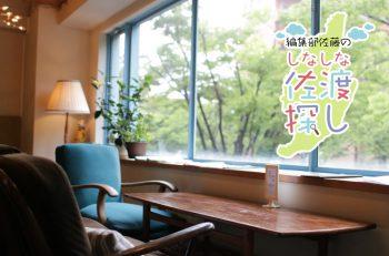佐渡出身のスタッフさんのいるブックカフェへ♥