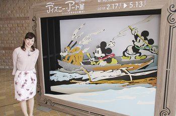 ディズニー・アニメーションの要であるアーティストたちの才能や革新性、そして芸術的表現を体験できる展覧会