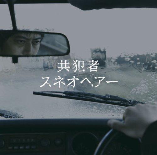 ↑シングル『共犯者』/スネオヘアー