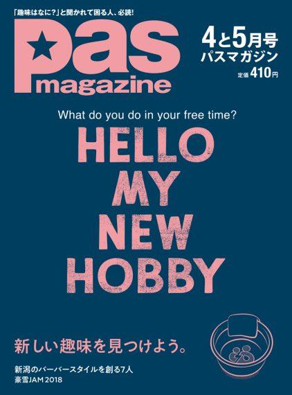 【Pas magazine 4と5月号】新しい趣味を見つけよう。新潟のバーバースタイルを創る7人