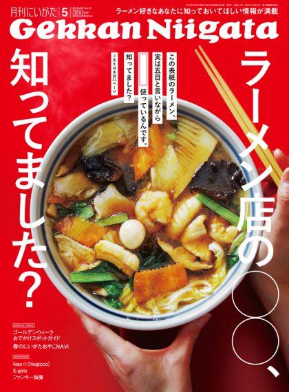 みんな大好き三宝亭さんは大人気『五目うま煮麺』に関するクイズ!
