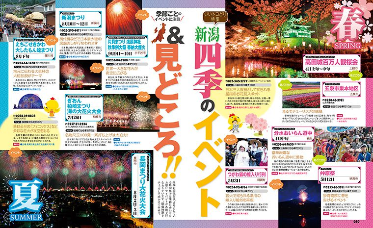巻頭には新潟の四季イベント情報を掲載