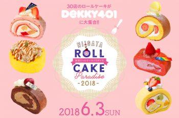 2日間違うケーキを販売! ロールケーキパラダイス6月3日編