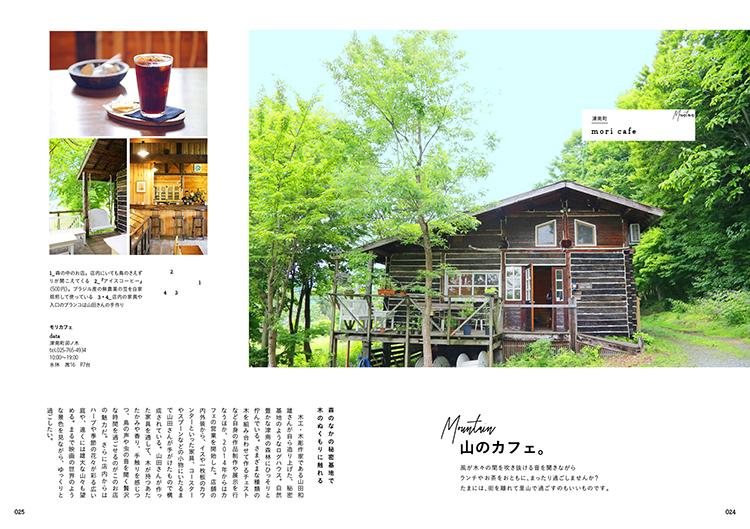 山のカフェや…