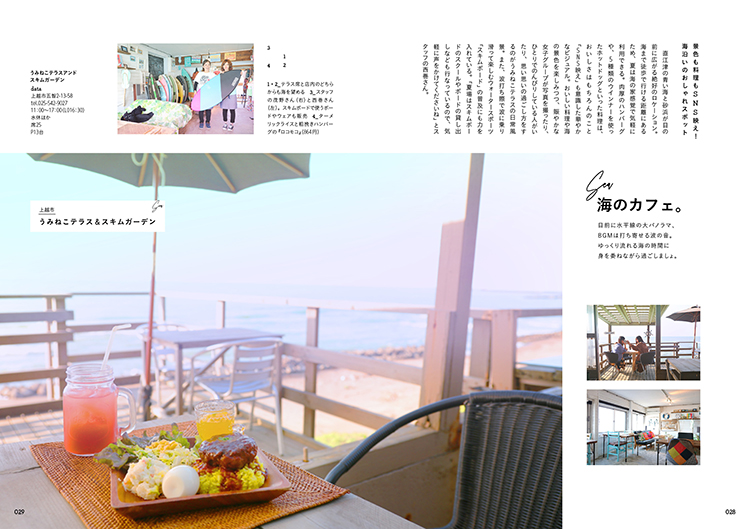 海のカフェ…