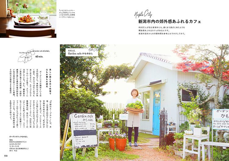 新潟市内にもあるある!郊外感の味わえる素敵なカフェのページに…