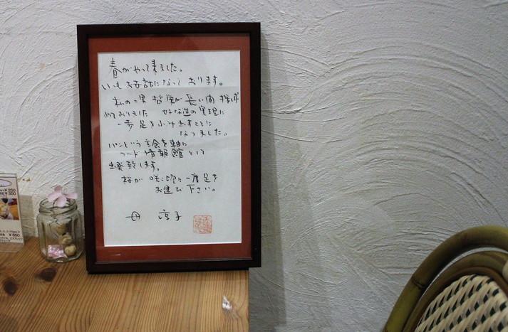 哲栄さんが常にデスクの脇に飾っているというお母様・淳子さん直筆のお手紙。息子を思うお母さんの優しさも、そのお母さんを大切に思い続ける哲栄さんも、素敵です