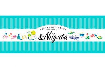 新潟ならではのステキなものに出会えるWEBショップ 【& Niigata】