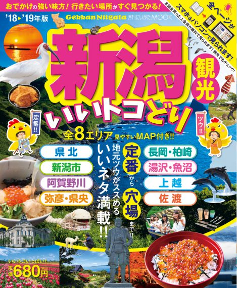 新潟観光 いいトコどり 2018-219年版
