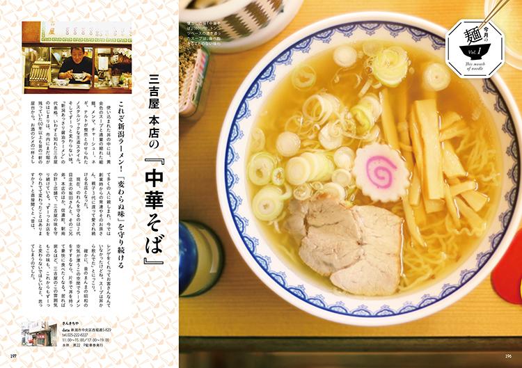 「今月の麺」ページ。みんなラーメン大好きかなって思って始めました