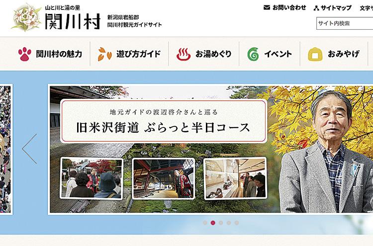 関川村の観光スポットからグルメ、イベントなどを紹介している