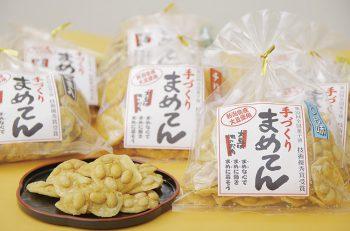 生地作りから包装まですべて手作りの豆菓子。食べ始めたらとまらない‼