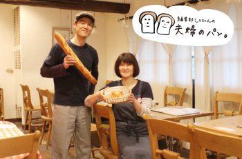 県内の素敵なパン屋さんの素敵なご夫婦を紹介する連載、2回目は東区の ラターブルさんです