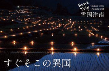 【津南町】数千個ものろうそくの灯りがあたり一面を美しく彩る