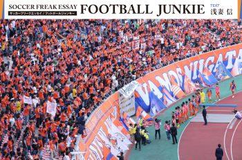 FOOTBALL JUNKIE 【「チームA」の形がみえない】