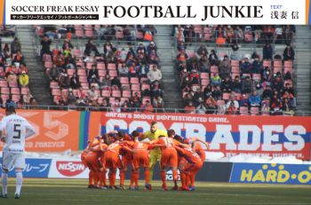 FOOTBALL JUNKIE「脱新潟スタイル」