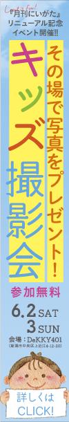 月刊にいがたリニューアル記念イベント開催! その場で写真をプレゼント!「キッズ撮影会」