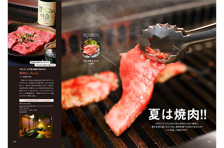 うまそうなお肉ですこと! 夏になるとお肉も食べたくなりますね。「夏は焼肉!!」特集