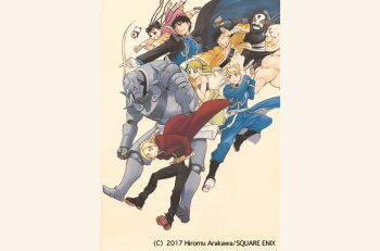 荒川弘氏の人気漫画『鋼の錬金術師』の原画を展示! 200点にも及ぶ原作原画から物語を振り返る