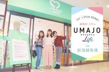 【第1回】夏の新潟競馬ついに開催! ガチなウマジョが、ケイバ初めてさんを連れて「UMAJO SPOT」へ行ってみたよ!