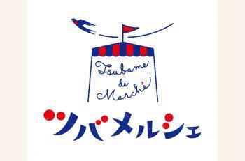 「ツバメルシェ」では初となるハンドメイドの祭典。クリエイターたちが自慢のハンドメイド品を販売します!