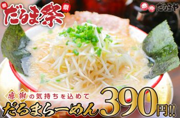 年に一度の感謝祭! だるまやの『だるまラーメン』390円!!