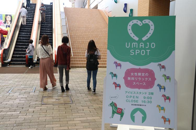 競馬場の入場門に入るとまず目に入ってくる「UMAJO SPOT」の案内版。矢印の方向へ進もう!
