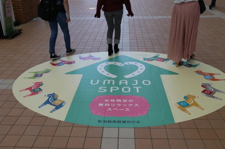 地面にも大きく「UMAJO SPOT」の文字が! これは分かりやすい!