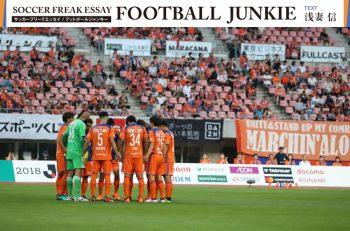 FOOTBALL JUNKIE 【アンチフットボールを演じた日本代表】