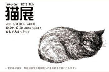 猫だけの作品展。いろんな表情をした猫作品を観に行こう!