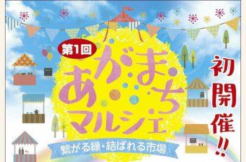 阿賀のうまいものや物産が大集合! 6月24日(日)一日限りの開催です!!