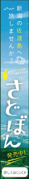 新潟の佐渡島へ、旅しませんか?『さどぼん』発売中!!