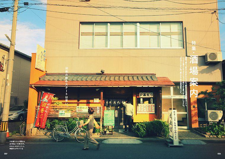 16時30分。のれんがかかるやいなや、常連さんが集まり出す名酒場。特集扉は、新潟市沼垂の「大佐渡たむら」さんです