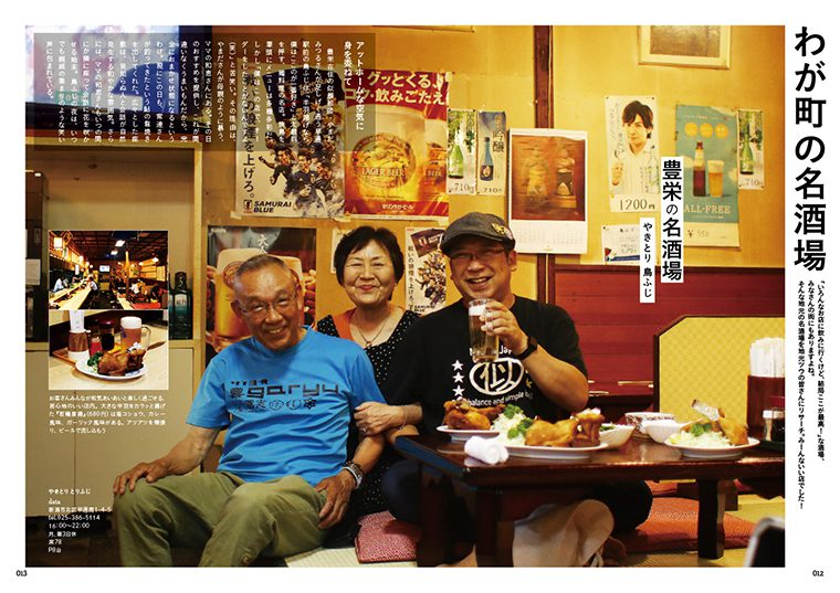 『わが町の名酒場』。新津、長岡、三条など、地元民に愛されるいい酒場をご紹介。おなじみのこの方の行きつけ酒場も!