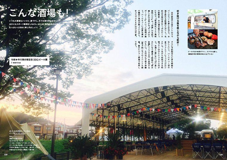 『こんな酒場も』。いわゆる酒場のイメージとはちょっと違う、いい飲みの場をご紹介。写真は長岡市与板の与板★中川清兵衛BBQビール園さんです