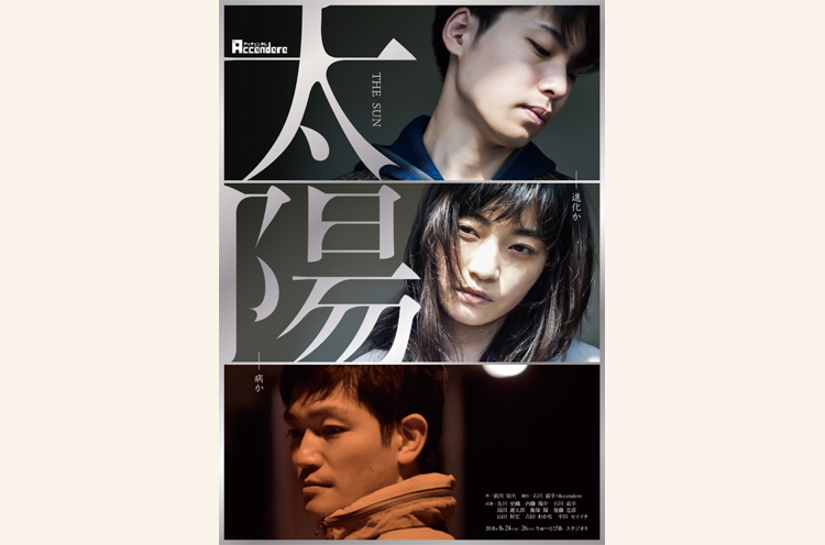 実力派演劇製作集団が、新潟県出身劇作家・前川知大の傑作戯曲に挑む!