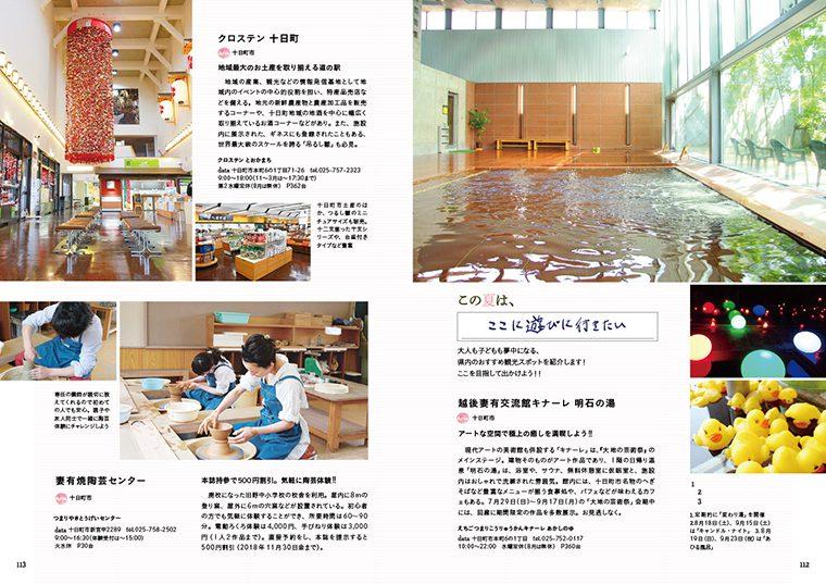 夏に出かけたい観光施設のご紹介ページもあります