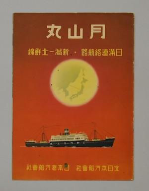 新潟と北朝鮮を結んだ汽船のパンフレット