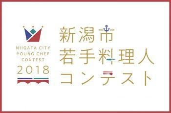 新潟市の若き料理人へ──チャンス到来!!  グランプリは賞金30万円!