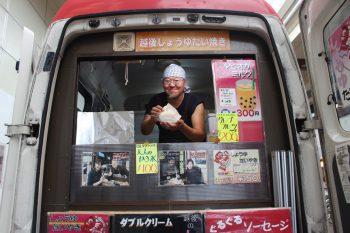 鯛醤油入り鯛焼きの移動販売店、古町通7番町に出店中!