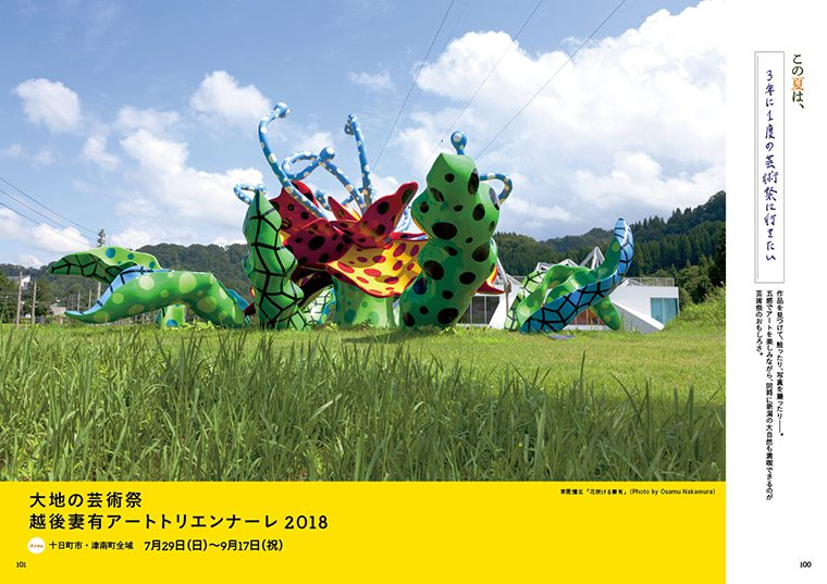 今年は3年に一度の芸術祭の年! 十日町・津南全域が会場の『大地の芸術祭』は7月29日(日)からです