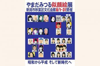 昭和のヒーローから平成のアイドルまで。似顔絵師やまだみつるの作品展