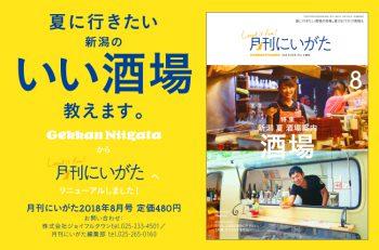 夏だ!飲みに行きたい!遊びに行きたい! そんなあなたに捧げます。8月号発売中!!