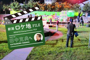 【新潟ロケ地FILE Vol.3】松雪泰子主演。「長岡花火」を題材にした映画作品『この空の花』をご紹介。この作品が出来るまでのエピソードを語らせて頂きます