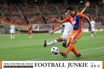FOOTBALL JUNKIE 【怖いのは慣れである】