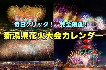 完全網羅! 新潟県花火大会カレンダー
